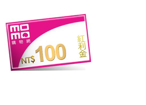 momo 紅利金100元