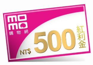 Momo 紅利金 500