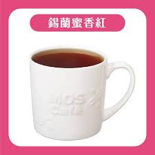 摩斯漢堡【 錫蘭蜜香紅茶🍹免費兌換🍹原價45元】💖限定特價 !!!