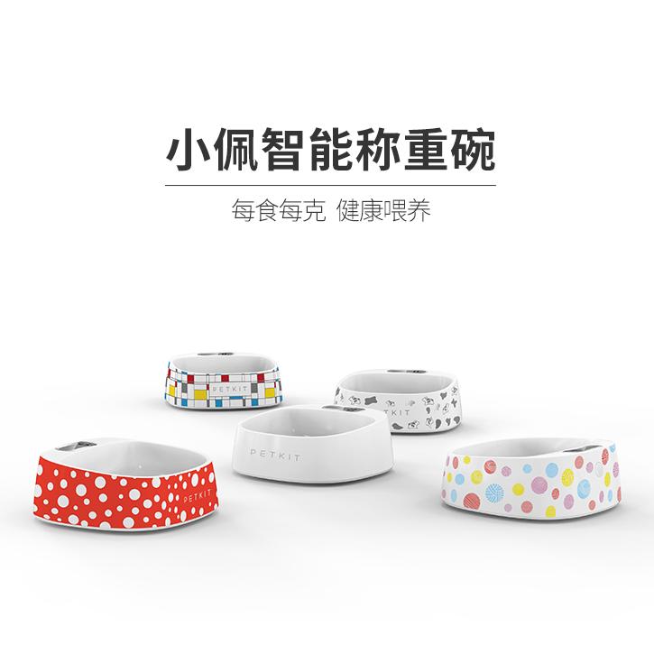 【JnY】[拼團免運] [現貨] 小佩寵物智能秤重碗