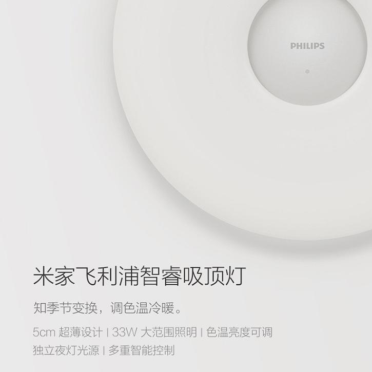 【JnY】[拼團免運] [現貨] 米家飛利浦智睿吸頂燈 (不含遙控器)