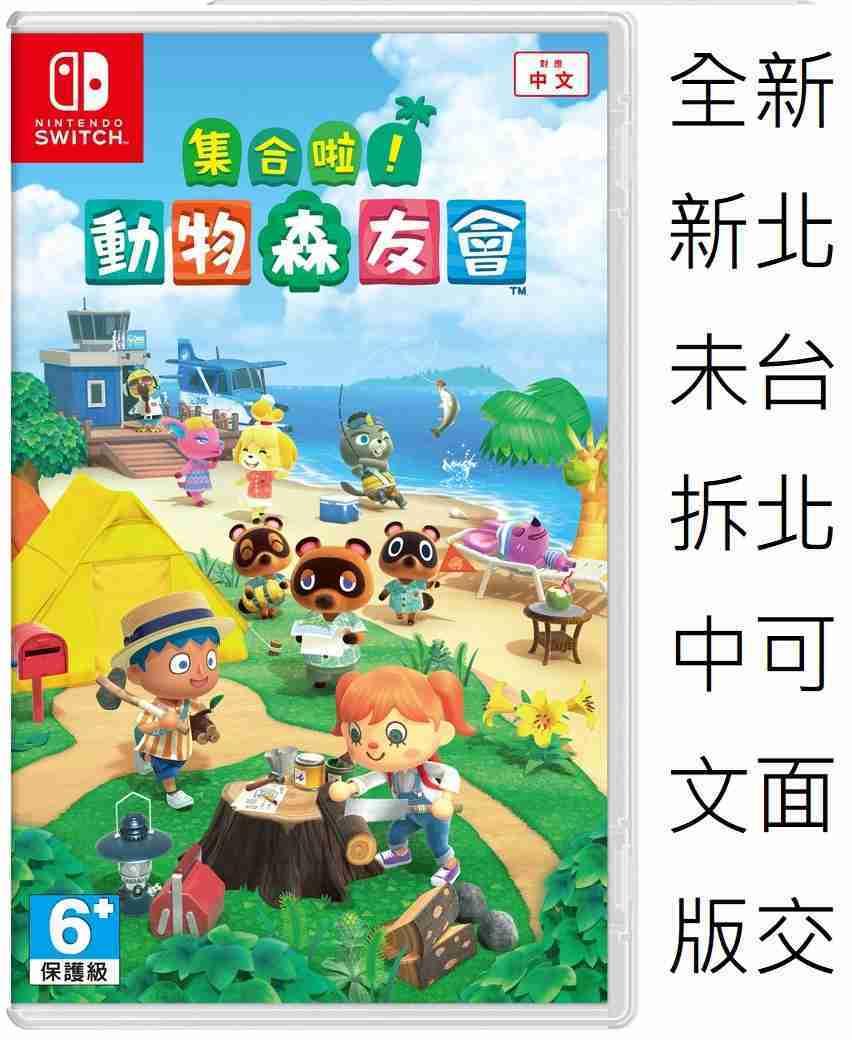 全新未拆現貨 可面交  NS Nintendo Switch《集合啦!動物森友會》中文版   動物之森 中文封面