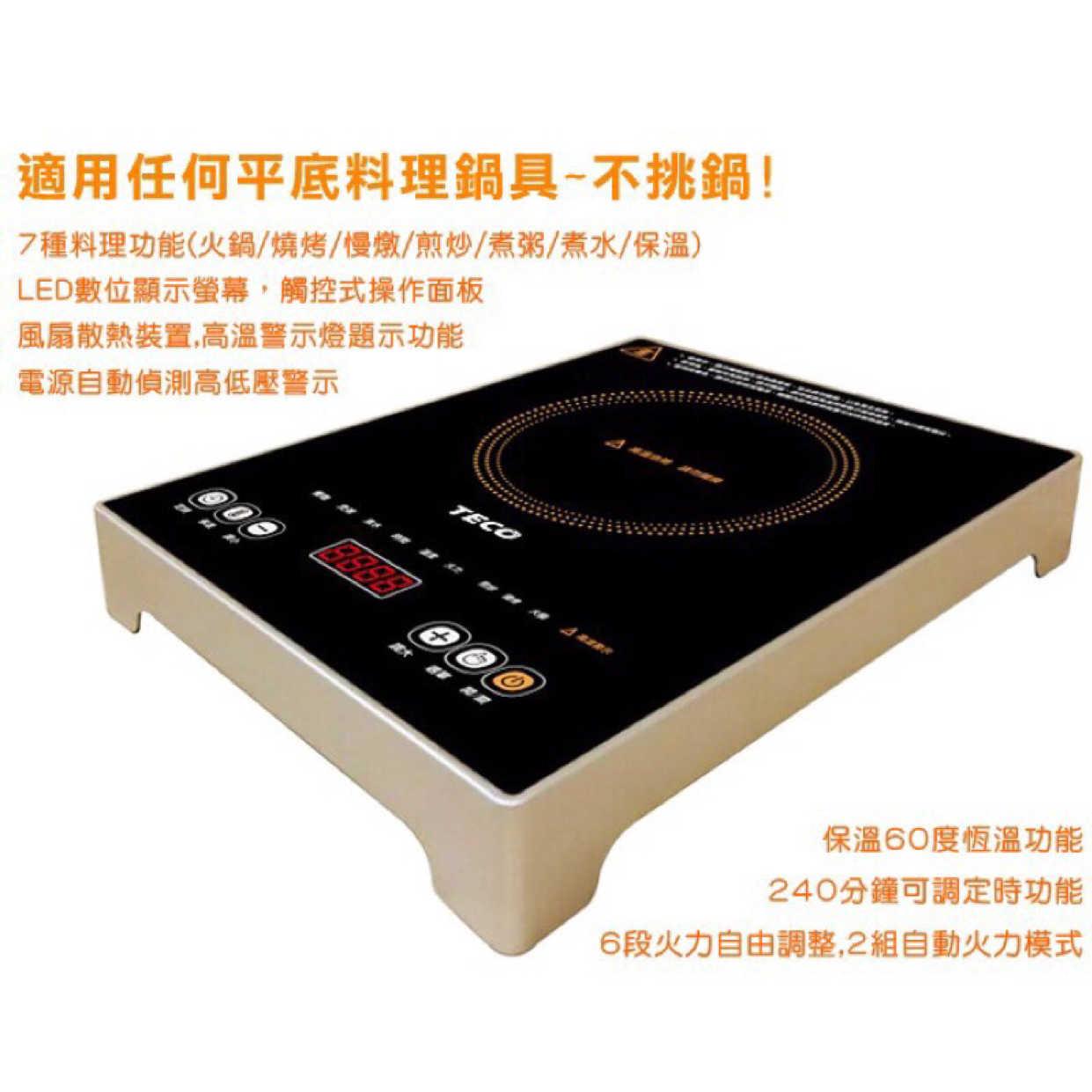[ TECO 東元 ]微電腦觸控電陶爐 XYFYJ576