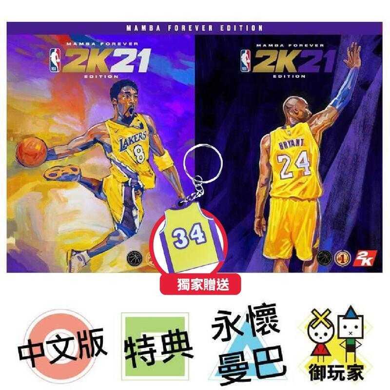 帶品_2K21 永懷曼巴 中文版