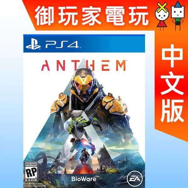 ★御玩家★現貨 PS4 冒險聖歌 中文一般版