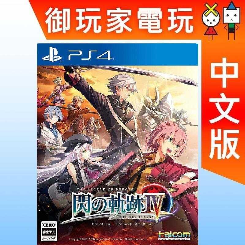 ★御玩家★現貨 PS4 英雄傳說 閃之軌跡 IV 中文版