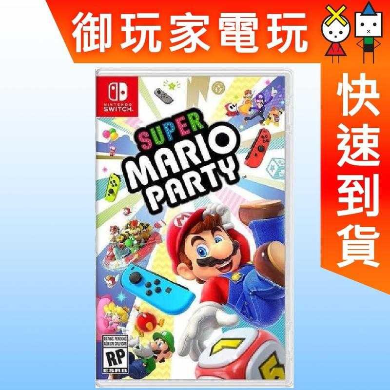★御玩家★現貨 NS 超級瑪利歐派對 中文版