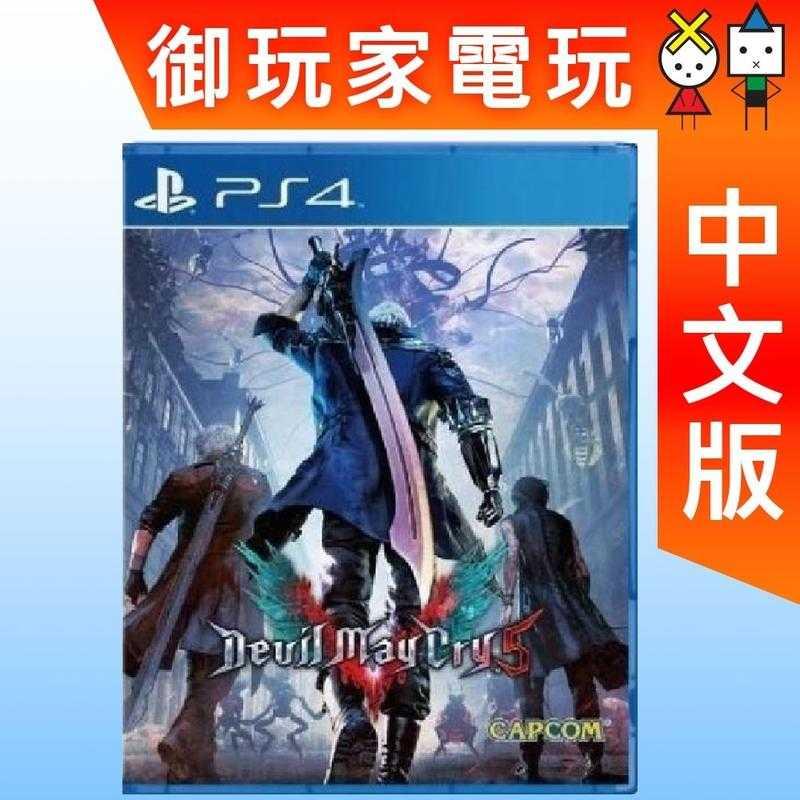 御玩家★PS4 惡魔獵人 5 中文版