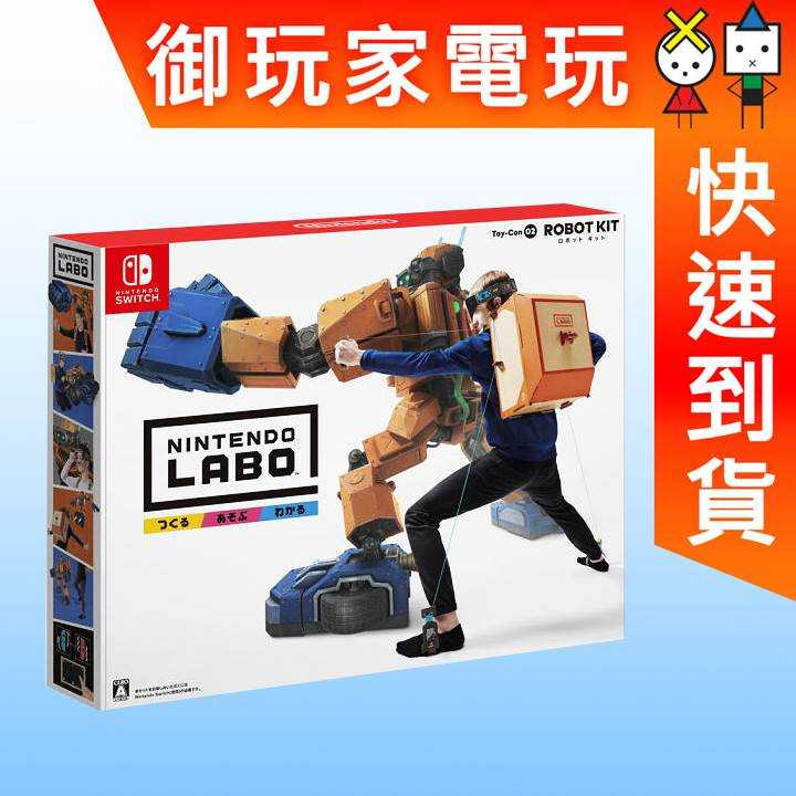 ★御玩家★Nintendo Labo 任天堂實驗室 Toy-Con02 ROBOT KIT 機器人