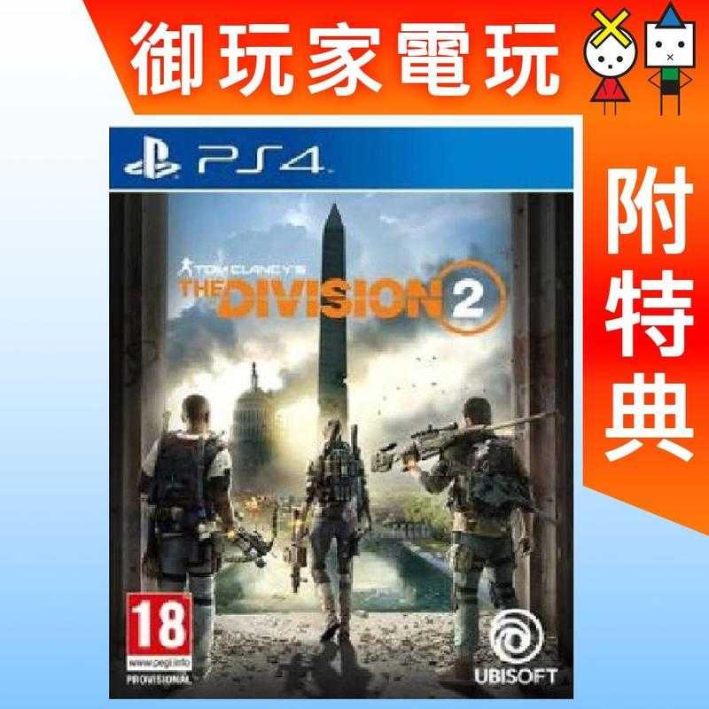 ★御玩家★現貨附特典 PS4 湯姆克蘭西:全境封鎖 2 中文版