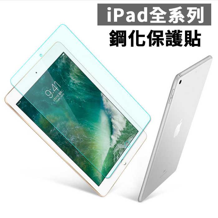 New iPad 2017 2018 鋼化保護貼
