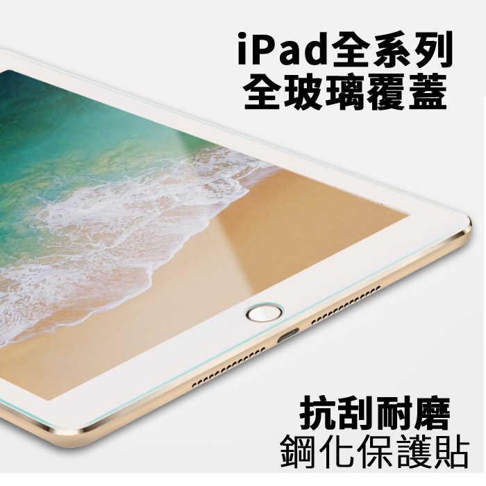 iPad2/3/4鋼化保護貼
