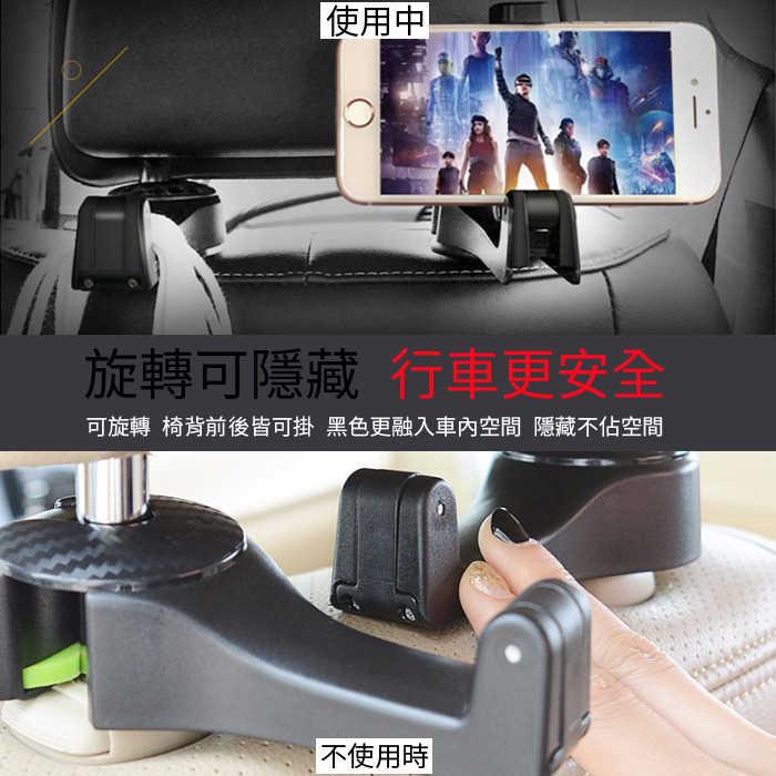 汽車椅背掛勾手機架 隱藏式汽車掛勾 汽車掛勾+手機支架 多功能車用掛勾 車用掛鉤 包包掛勾 可旋轉