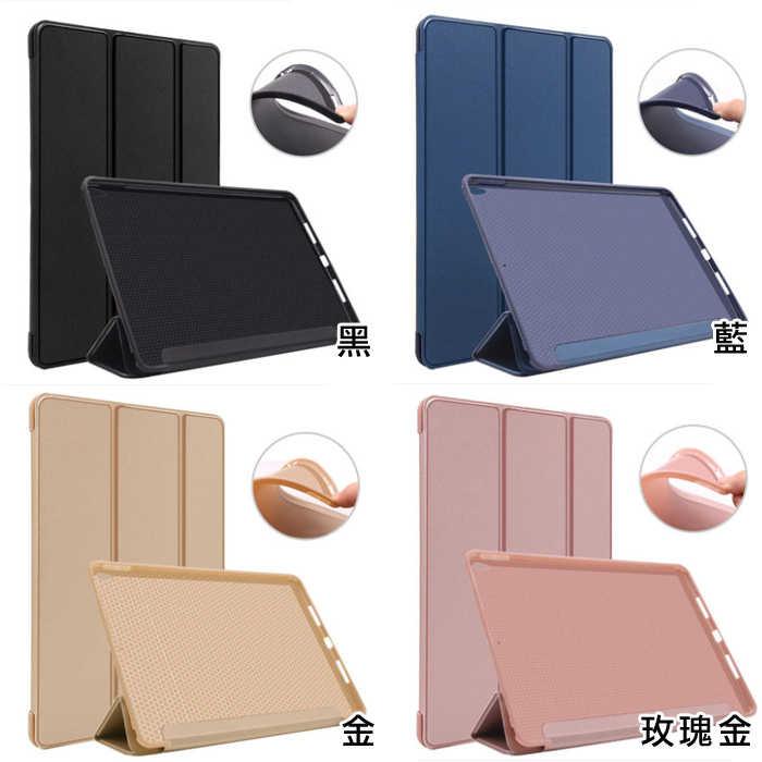 New iPad 2017 2018 平板套 Apple 平板皮套 智能保護套 全包邊矽膠軟殼