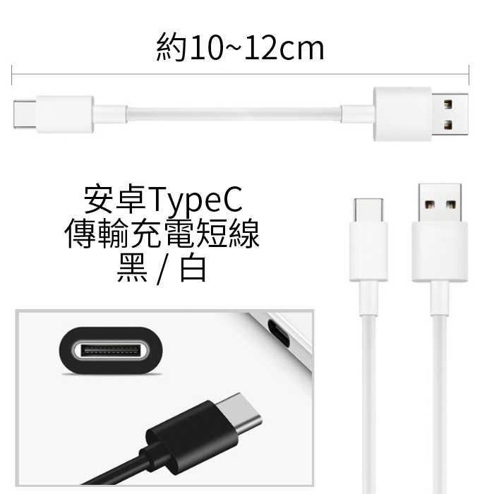 TypeC 充電線傳輸線 12cm 短線 TYPE-C 數據線 12公分傳輸線 充電線