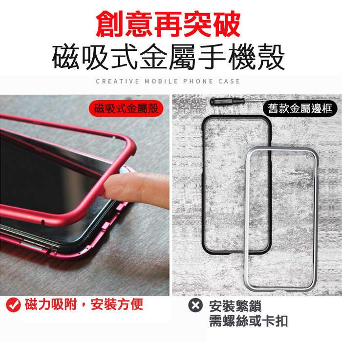 抖音同款 萬磁王 IPhone X/Xs/XsMax/XR/6/7/8 Plus 鋁合金邊框 透明殼