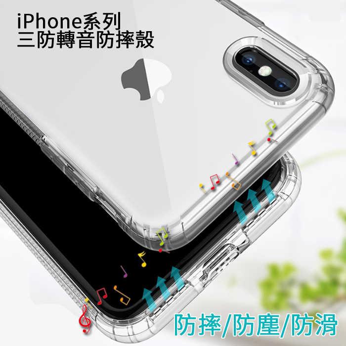 新款轉音殼 iPhone7 i8 轉音殼 6D轉聲殼 手機殼 保護殼 透明殼 全包邊軟殼 透明殼防摔