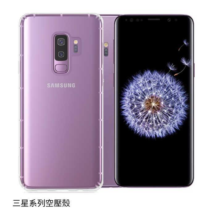 三星 S9Plus S8Plus S7edge 手機保護殼 空壓殼 抗震 氣囊 透明手機殼