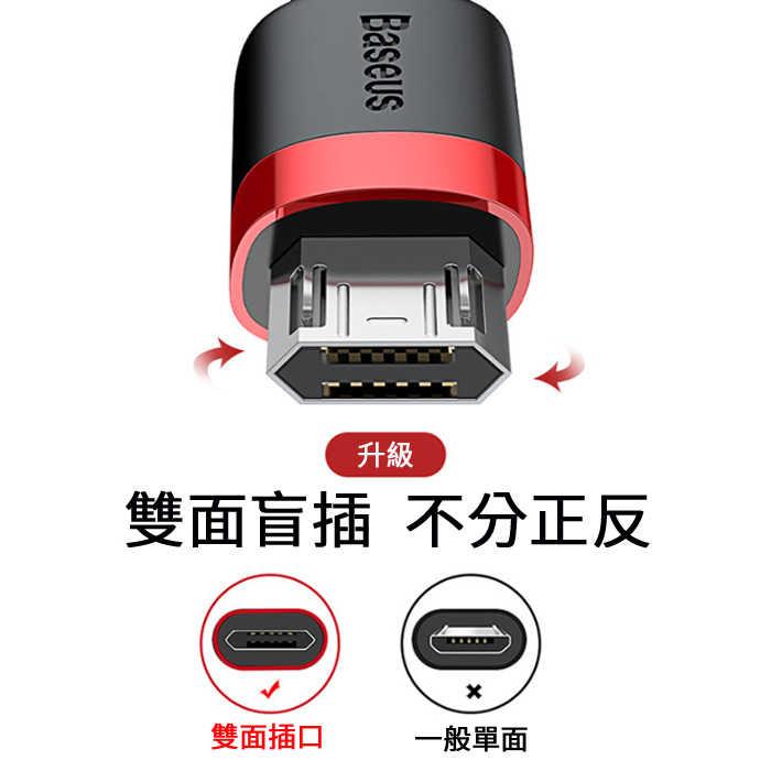 倍思 卡福樂 MicroUSB 盲插充電線 1.5A充電線 數據線 安卓 傳輸線 快充線  2米