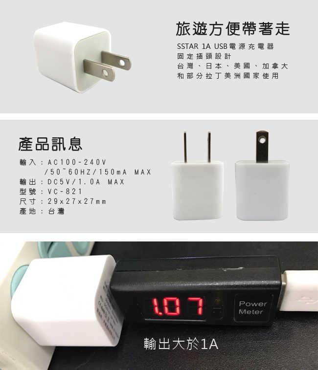 充電器 1A 豆腐充 單孔充電器 充電頭 手機 平板 通用 AC充電器 旅充頭 USB 充電器