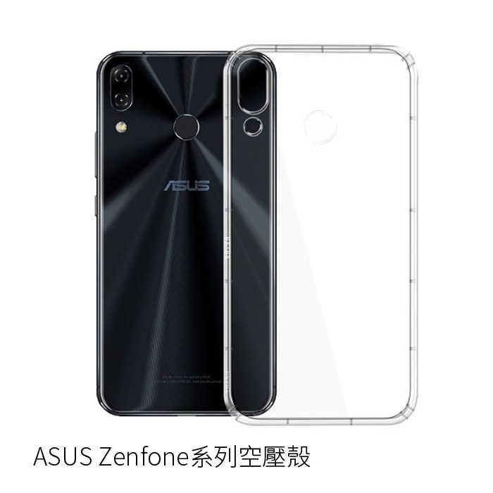 Zenfone5z ZenfoneMax 透明殼 手機保護殼 空壓殼 抗震氣囊 透明手機