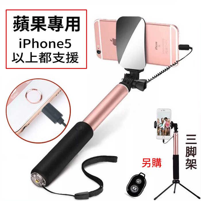 蘋果iPhone專用自拍桿 鋁合金線控自拍桿 自拍神器 自拍桿 線控自拍桿 可另裝三腳架 自拍神器