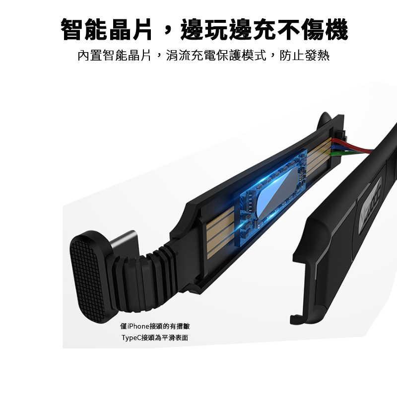 TypeC彎頭充電線 充電線 手遊快充線 傳輸線 180度可彎曲附吸盤充電線 吃雞神器 麥多多