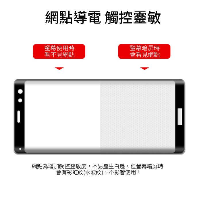 SONY XZ3 XZ2 滿版鋼化玻璃 3D曲面螢幕保護貼 玻璃貼 全覆蓋 全玻璃 9H鋼化保護貼