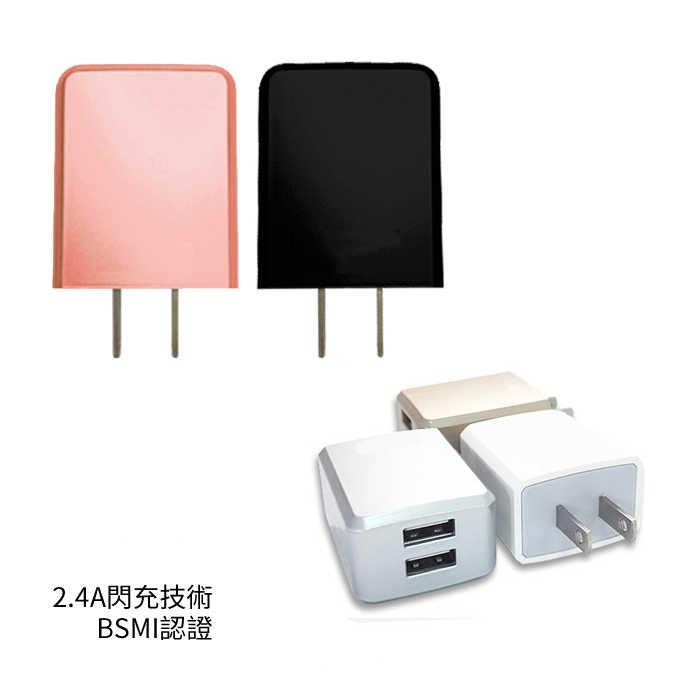 雙孔充電器 雙USB充電頭 快充頭 5V 2.4A 充電器 閃充 旅充 手機 平板 充電器 AC充電