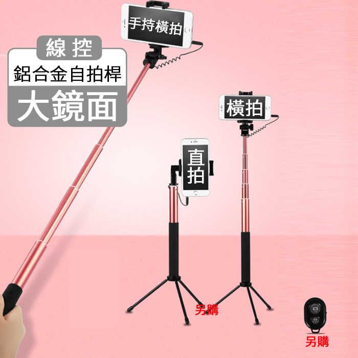 最新 鋁合金 自拍魔鏡線控自拍桿 可另裝三腳架 自拍神器 耳機線控自拍 大鏡面自拍桿 輕量伸縮桿