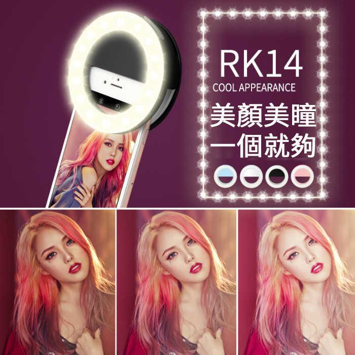 美顏三檔補光燈 RK14 LED 自拍 美肌鏡頭 補光燈 美肌自拍 自拍神器 美肌 美顏 充電款