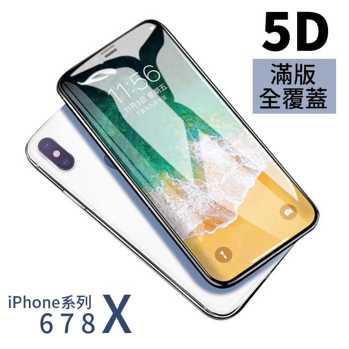 iPhoneXs iPhone8/8P iPhoneXsMax 5D鋼化保護貼 滿版全玻璃