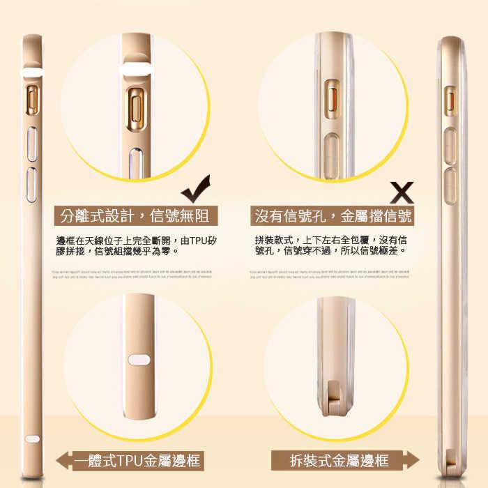 iPhone 6s 6sPlus 7 7Plus 8P 手機框 金屬保護邊框+TPU膠條+透明背蓋
