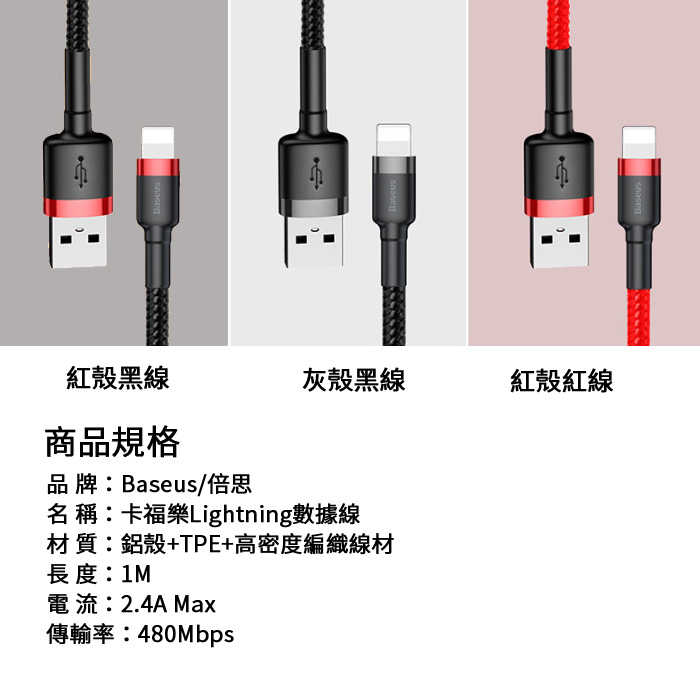 倍思 卡福樂 蘋果充電線 IPhone充電線 Lightning 盲插充電線 充電線 數據線 傳輸線