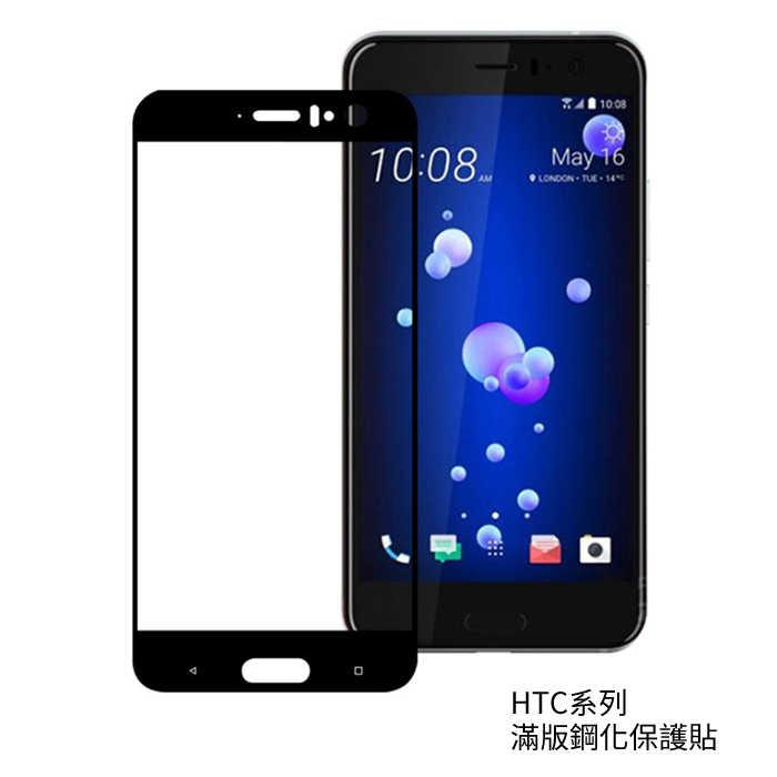 HTC U11 U11Plus U12Life 滿版 鋼化玻璃貼膜 保護貼 全玻璃9H鋼化膜