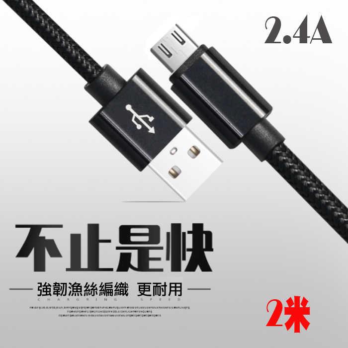 安卓充電線 TypeC充電線 MicroUSB 晶絲傳輸線充電線 數據線 2.4A 快充線 2米