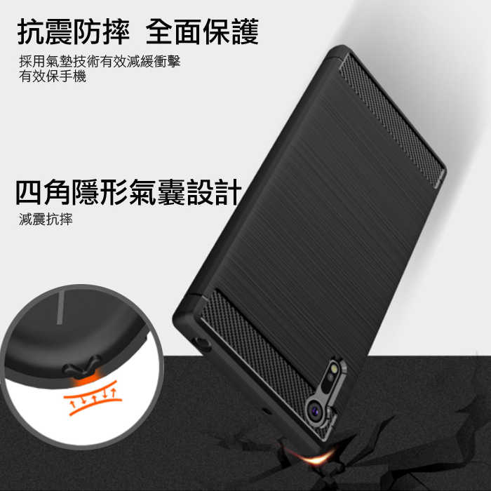 SONY XZ3 XZ2P XZ1 XZP XZ/XZs 防摔殼 碳纖維紋 防摔手機殼 TPU軟殼