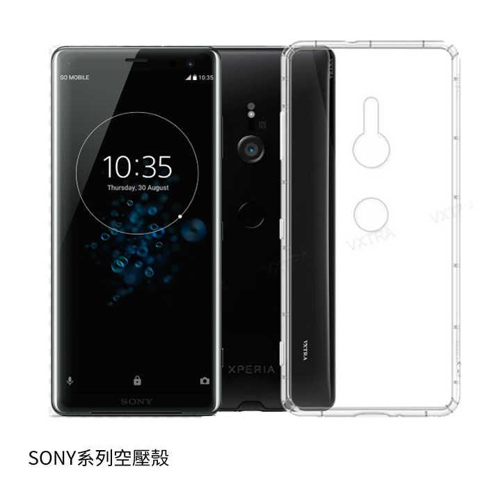 SONY  XA1Plus XA2Plus XZ1 XZ3 XZ2P 空壓殼 抗震 氣囊 透明手機殼