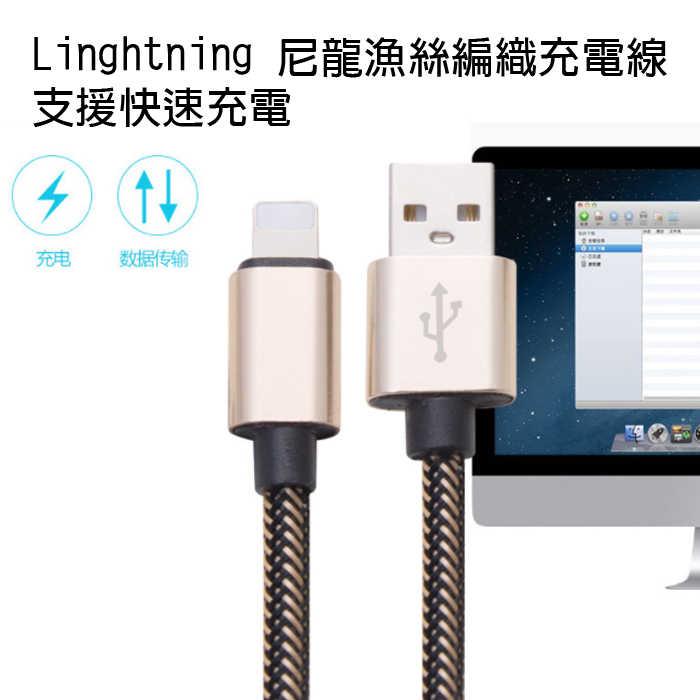 蘋果充電線 iPhone充電線 Lightning 晶絲傳輸線充電線 數據線 2.4A 快充線 1米