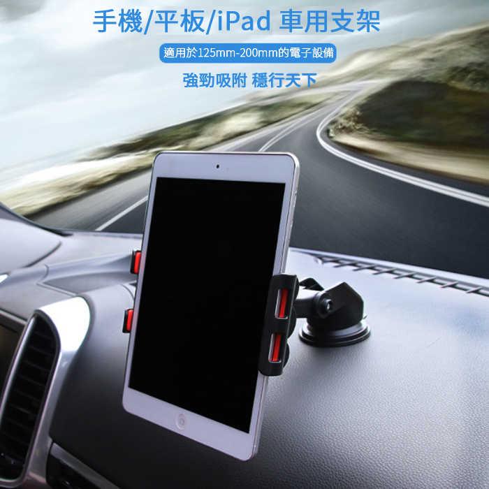 汽車 手機架 平板 支架 吸盤式車用支架 車用平板架 車用手機支架 強力吸盤 最大10吋可夾 手機夾