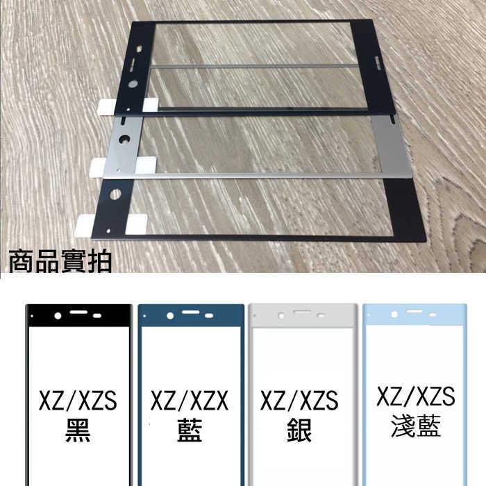 Sony XZ XZs XZ1 XZP XZ2P 滿版保護貼 全膠軟邊 鋼化玻璃貼 保護貼