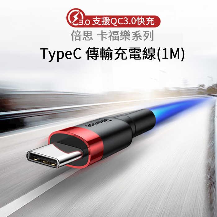 倍思 卡福樂 Type-C充電線 盲插充電線 充電線 數據線 傳輸線 快充線 支援QC3.0