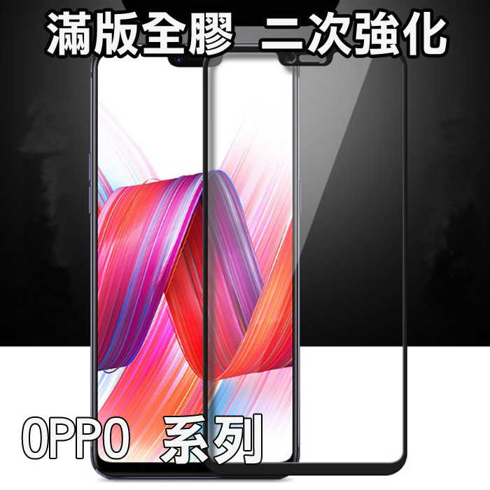 OPPO R11sPlus R15Pro R17Pr AX7 保護貼 滿版全膠 強化 鋼化玻璃保護貼