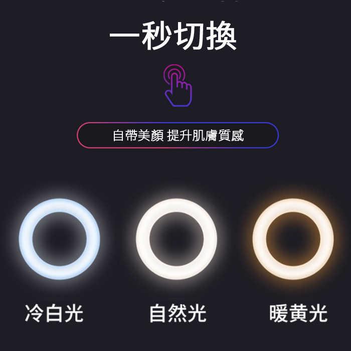 抖音同款 補光燈+化妝鏡 二合一 旋轉化妝鏡 三色多功能補光燈 LED補光燈 美顏 網紅直播必備
