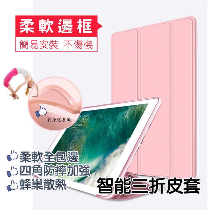 iPad2 3 4 平板套 Apple iPad2/3/4 平板皮套 智能保護套 全包邊矽膠軟殼