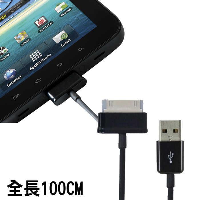 三星平板充電 傳輸線 Samsung Tab 2 7.0 傳輸線充電線 P3100 P6800