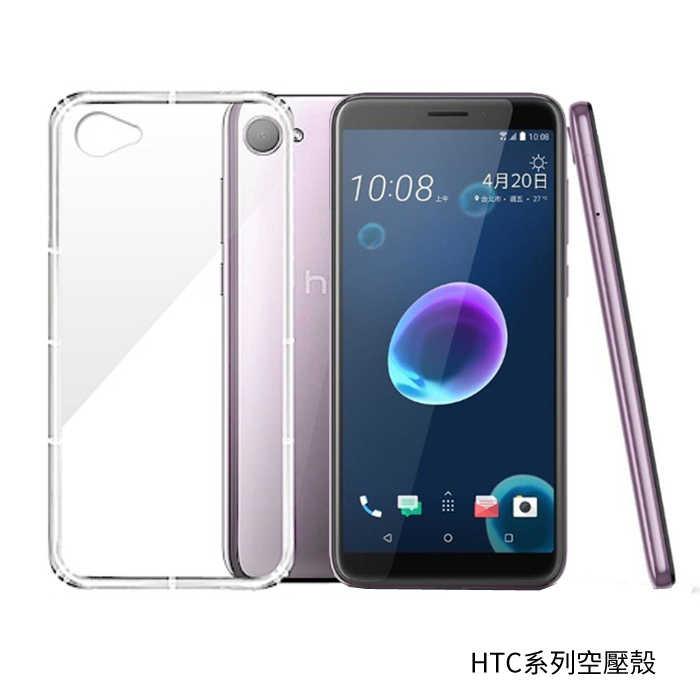 HTC 10(M10) 手機保護殼 空壓殼 抗震 氣囊 透明手機殼