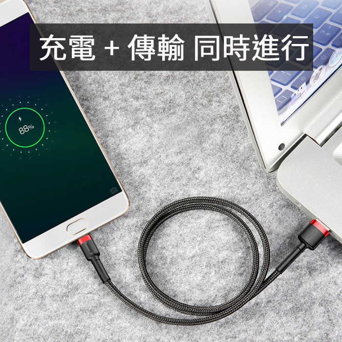 倍思 卡福樂 MicroUSB 盲插充電線 2.4A充電線 數據線 安卓充電線 傳輸線 快充線 1米