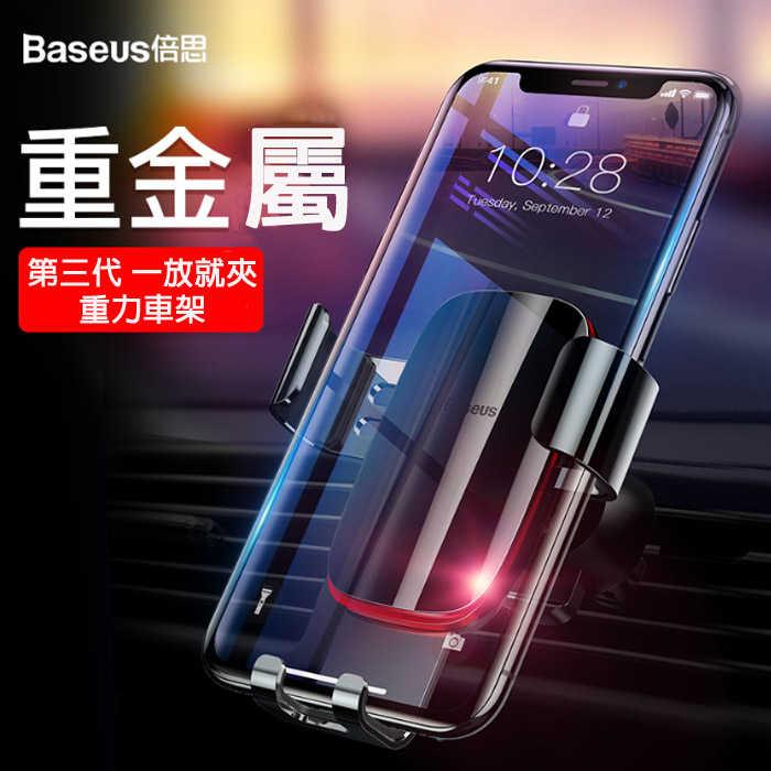 Baseus倍思 第三代重力支架 金屬時代 汽車手機支架 出風口手機架 重力車載 手機支架 車架