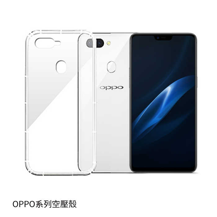 OPPO R11sPlus R9sPlus R9Plus 手機保護殼 空壓殼 抗震 氣囊 透明手機